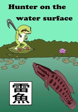 雷魚釣り ステッカー「Hunter on the water surface」