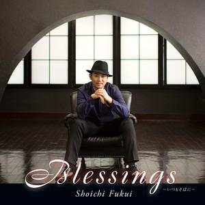 1stソロアルバム Blessings -いつもそばに-