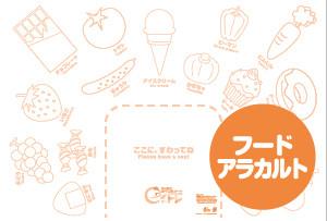 e-トレ10枚セット「フードアラカルト」デザイン