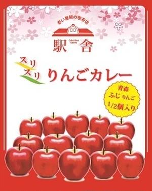 スリスリ りんごカレー 30箱セット
