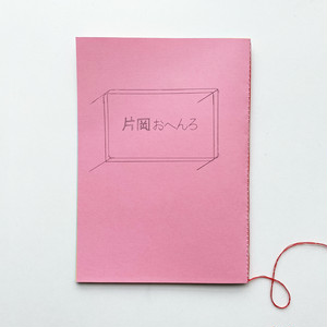 片岡メリヤス「片岡おへんろ MOTIF編」