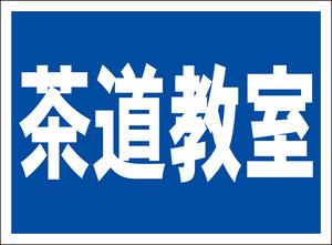 シンプル看板「茶道教室(紺)」屋外可・送料無料