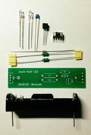 省エネLED点灯回路キット - LED-KIT01