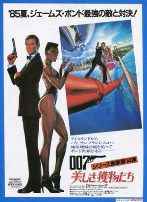 007/美しき獲物たち[第14弾](2)