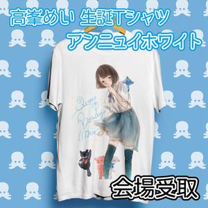 【期間限定】高峯めい生誕記念Tシャツ【会場受取】