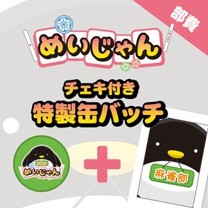 【めいじゃん(部費)】部員チェキ付き特製バッジ