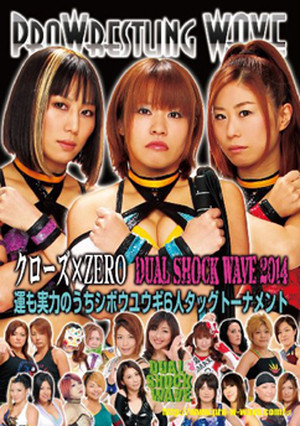 WAVE クローズ×ZERO DUAL SHOCK WAVE 2014 運も力のうちシボウユウギ6人タッグトーナメント