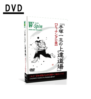 手塚一志の上達道場【ピッチングの巻】DVD