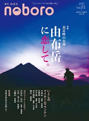 【予約商品】季刊のぼろ Vol.32(2021・春)