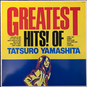 山下達郎 - Greatest Hits! Of TATSURO YAMASHITA (LP) ライナーノーツ付き [jpo] fps28116-3