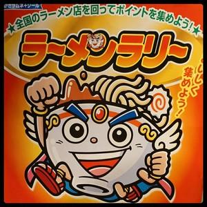 第1〜4弾ラーメンラリー(百年本舗)20枚+前売りお食事券 2杯分×麺類(1000円まで)