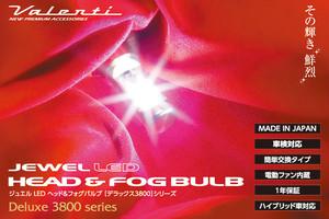アウトレット品!! ヴァレンティ JEWEL LEDヘッド&フォグバルブDeluxe3800