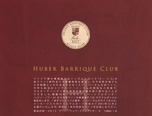 【予約のみ】フーバー バリッククラブ 1500ml×1