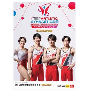 【冊子版】世界体操2021公式プログラム