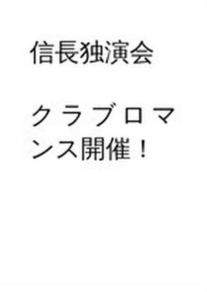 6月23日(土)信長独演会!歌舞伎町クラブロマンス開催!