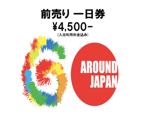 GO AROUND JAPAN 2018 1日券