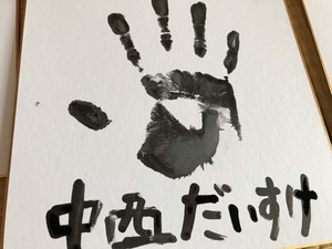 魚拓風味の墨汁手形&直筆サイン(1部)