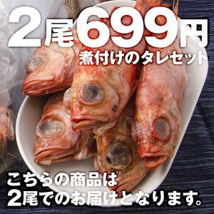 【ほっこり小料理やさんの味】(0197)赤魚(メヌケ)の煮つけセット <2尾セット>