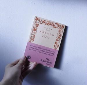 【 デュアメル著『真夜中の告白』】岩波文庫 / 絶版 / 帯つき
