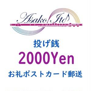 お気持ち・投げ銭2000円 (お礼ポストカード送付)