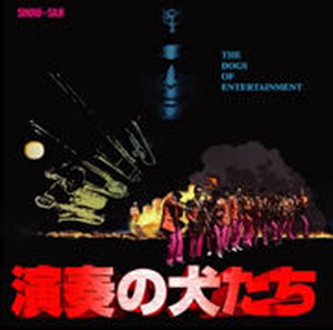 CD:演奏の犬たち-THE DOGS OF ENTERTAINMENT-