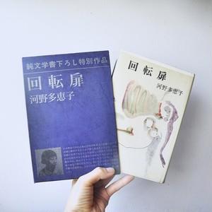 河野多恵子著『回転扉』新潮社