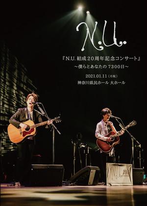 『N.U.結成20周年記念コンサート』 〜僕らとあなたの7300日〜 2021.01.11(月祝) 神奈川県民ホール 大ホール