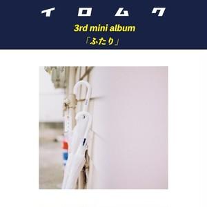 イロムク 3rd mini album 「ふたり」
