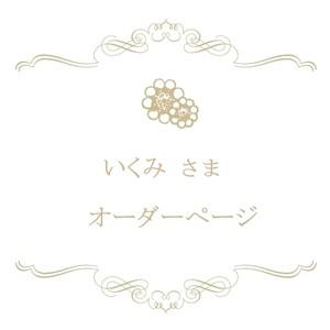 【いくみ様オーダー】角砂糖の紫陽花ピアス