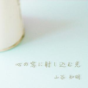 心の窓に射し込む光/山谷 知明 (ダウンロード商品)