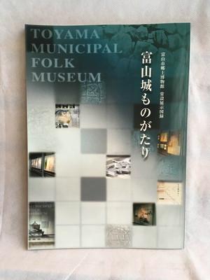 富山城ものがたり  富山市郷土博物館 常設展示図録