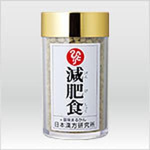 減肥食(斎藤一人さんの銀座まるかん日本漢方研究所)