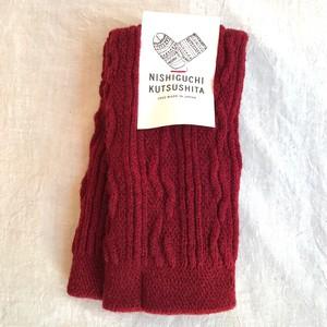 【NISHIGUCHI KUTSUSHITA】ウール縄編み ハンドウォーマー ボルドー 指なし 手袋  日本製