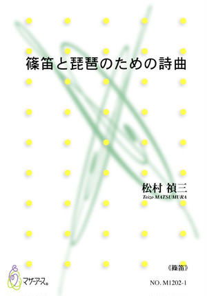 M1202 POEME for Shinobue and Biwa(Shinobue, Biwa/T.MATUMURA/Score)