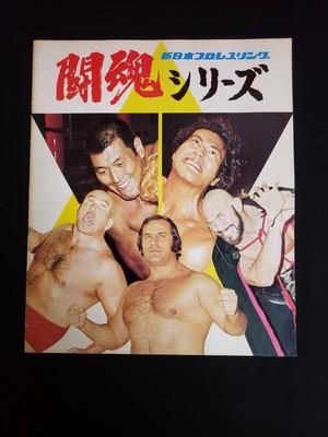 新日本プロレスパンフレット闘魂シリーズ