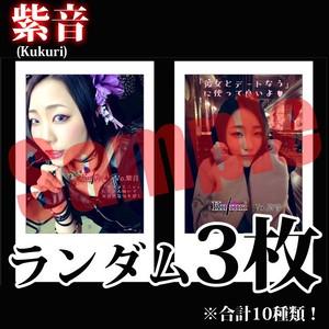 【チェキ・ランダム3枚】紫音(Kukuri)