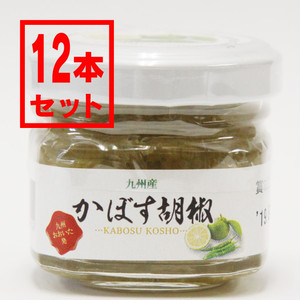 九州産 かぼす胡椒 30g 12本セット