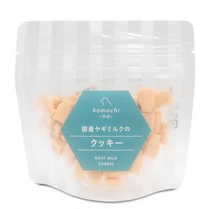 【komachi -na-】国産ヤギミルクのクッキー 25g
