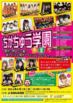 チカチュウ学園の卒業式~絶対に押せない戦い・新アイドル公開オーディション2014~