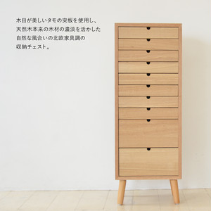 Nordic Multistage  10D Chest / 北欧スタイル 段チェスト
