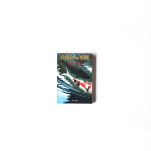 【赤江瀑著『妖精たちの回廊』】中公文庫 絶版