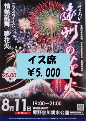 イス席 2017年袋井遠州の花火 チケット