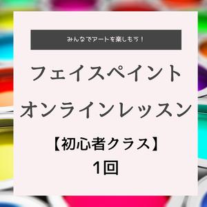 フェイスペイントオンラインレッスン【初心者クラス1回分】