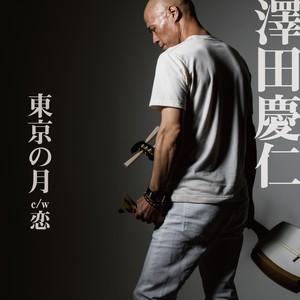 澤田慶仁『東京の月c/w恋』