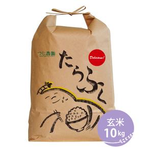 R1年産新米 たらふく玄米10kg  特別栽培米