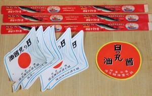 お得なまとめ売り 昭和の紙物 缶詰/醤油ラベル 未使用 当時物 鯖 さば トマト煮 日の丸