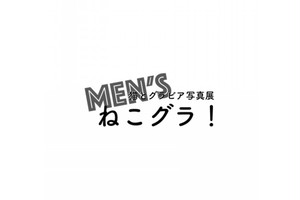【MEN'S ねこグラ!】写真集