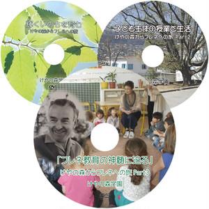 DVD3枚組(Part1+Part 2+Part 3)セット フレネ学校視察研修記録DVD「輝くいのちを育む」+「子ども主体の授業と生活」+「フレネ教育の神髄に迫る」
