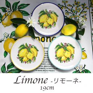 Limone -リモーネ- 19cm