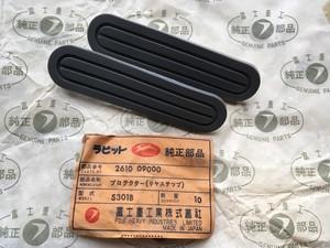 【純正部品】ラビットS301用 プロテクターゴム